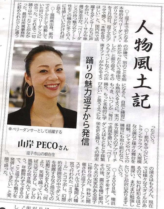 peco_zushi_shinbun.jpg