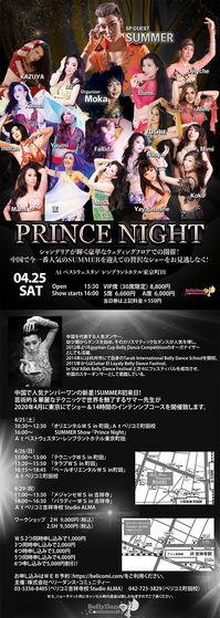 princenight.jpg