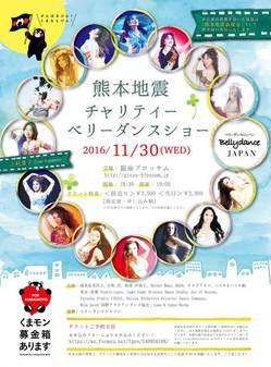 show20161130kumamoto-thumb-450x606.jpg