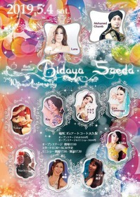 show20190504BidayaSaeda.jpeg