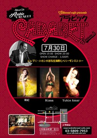 show20190730arabiccabaret.jpeg