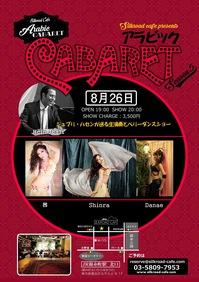 show20190826arabiccabaret.jpg